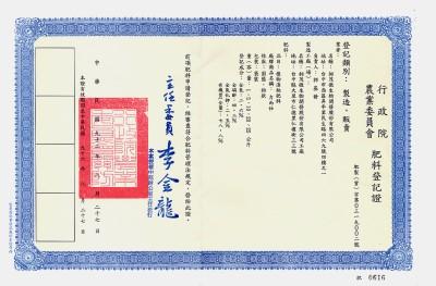 肥製(質)字第0319002號